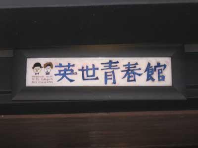 aizu_01.jpg